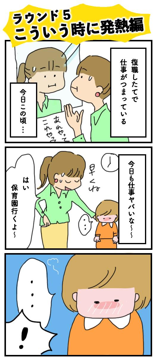 秘技!子育て奥義 選手権! 〜こういう時に発熱編〜の画像2