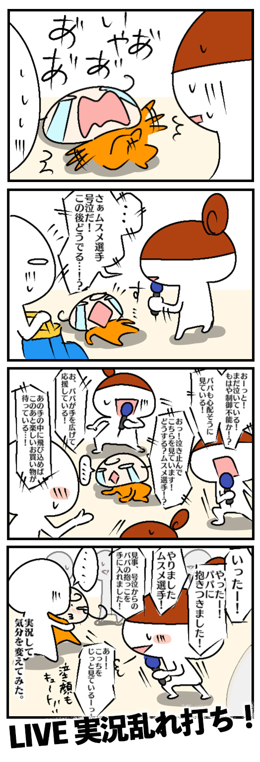 秘技!子育て奥義 選手権! 〜外出先で大暴れ編〜の画像7