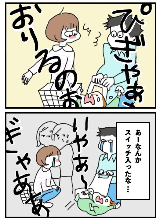 秘技!子育て奥義 選手権! 〜外出先で大暴れ編〜の画像4