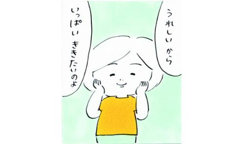 こやまこいこさんに「日常」と「幸せ」について聞いてみましたのタイトル画像