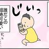 自撮りやられた!(笑)赤ちゃんと「スマホ」のバトルの結末は…/俺のライバル4話のタイトル画像