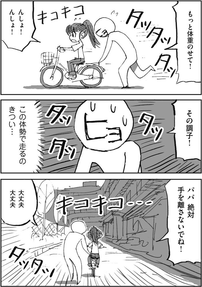 「絶対離さないで!」自転車に挑戦する娘に、父が涙を流す理由の画像8