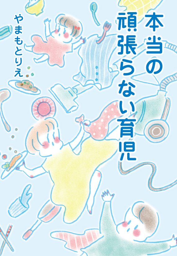 7月25日発売!書籍版「本当の頑張らない育児」発売&イベント情報の画像3