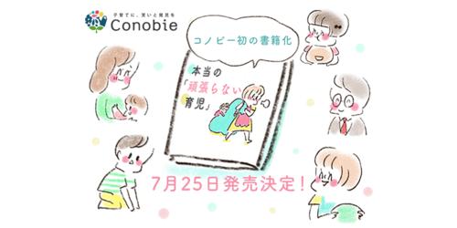 7月25日発売!書籍版「本当の頑張らない育児」発売&イベント情報のタイトル画像