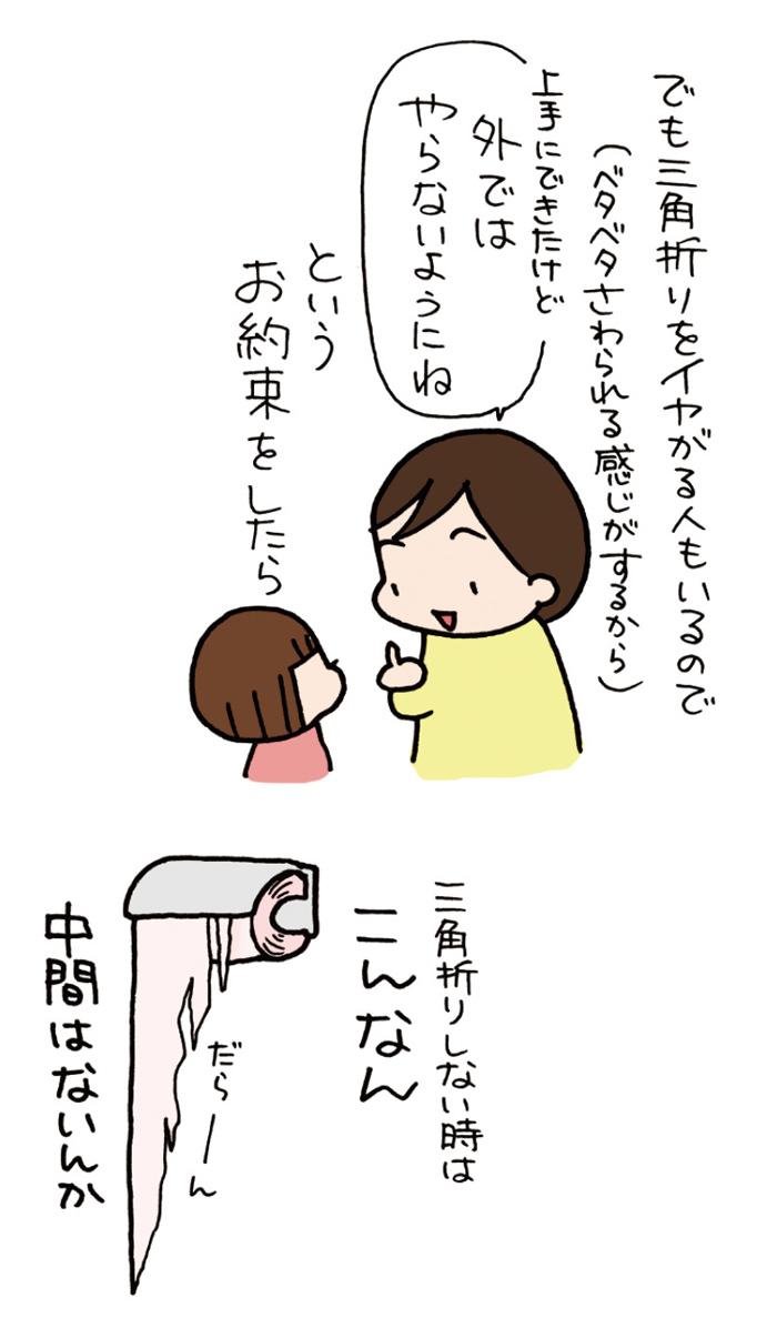 圧倒的な女子力!トイレで魅せた、乙女のたしなみとは…?の画像4