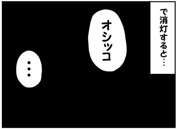 消灯した瞬間の「おしっこ」発言キター!今夜も始まるトイレ攻防の画像9