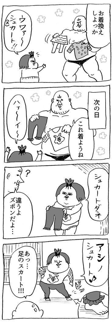 Q「ヤマモトさん、どうして裸でヒゲの母キャラに?」A「それは…」の画像2