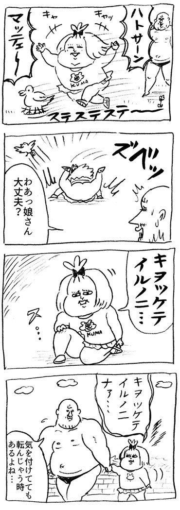 Q「ヤマモトさん、どうして裸でヒゲの母キャラに?」A「それは…」の画像1