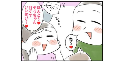 赤ちゃんっていい匂い♡盛り上がる母と娘に、父が衝撃のひとことを放つ!(笑)のタイトル画像