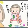 子どもが夢中で1人遊びしているスキに!一瞬でできるプチリセット術♡のタイトル画像