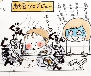 育児絵日記を描いて2年半。今までを振り返り、ヒビユウさんが思うことの画像1