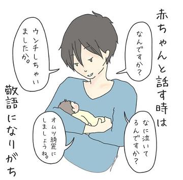 「2度目の新生児育児のたのしさは?」チッチママさんに聞きましたの画像1