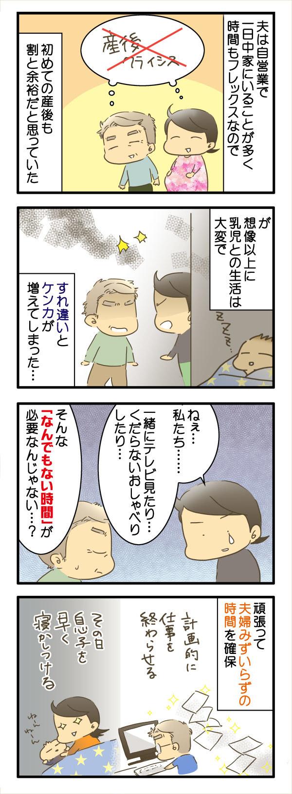 """まさかの産後クライシス…!?夫婦の絆を取り戻すために始めた""""お楽しみ""""の画像1"""