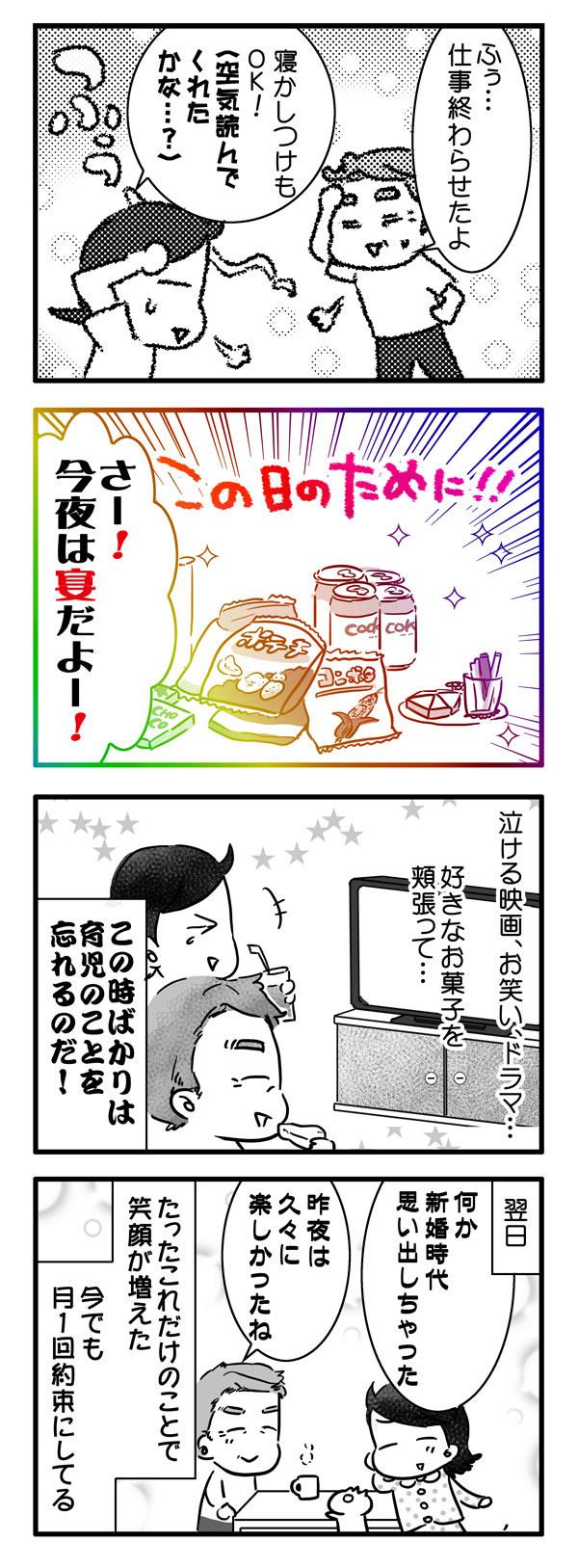 """まさかの産後クライシス…!?夫婦の絆を取り戻すために始めた""""お楽しみ""""の画像2"""