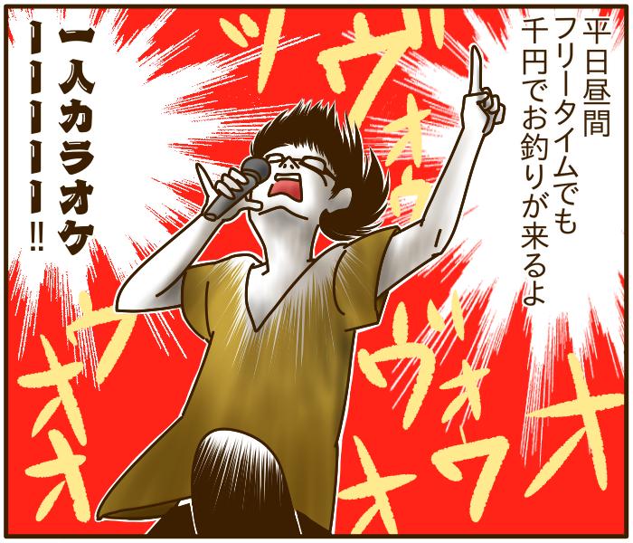 戦士の休息!1人時間は「声」を出してストレス発散〜♪の画像2