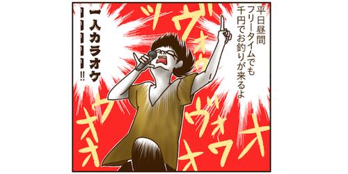 戦士の休息!1人時間は「声」を出してストレス発散〜♪のタイトル画像