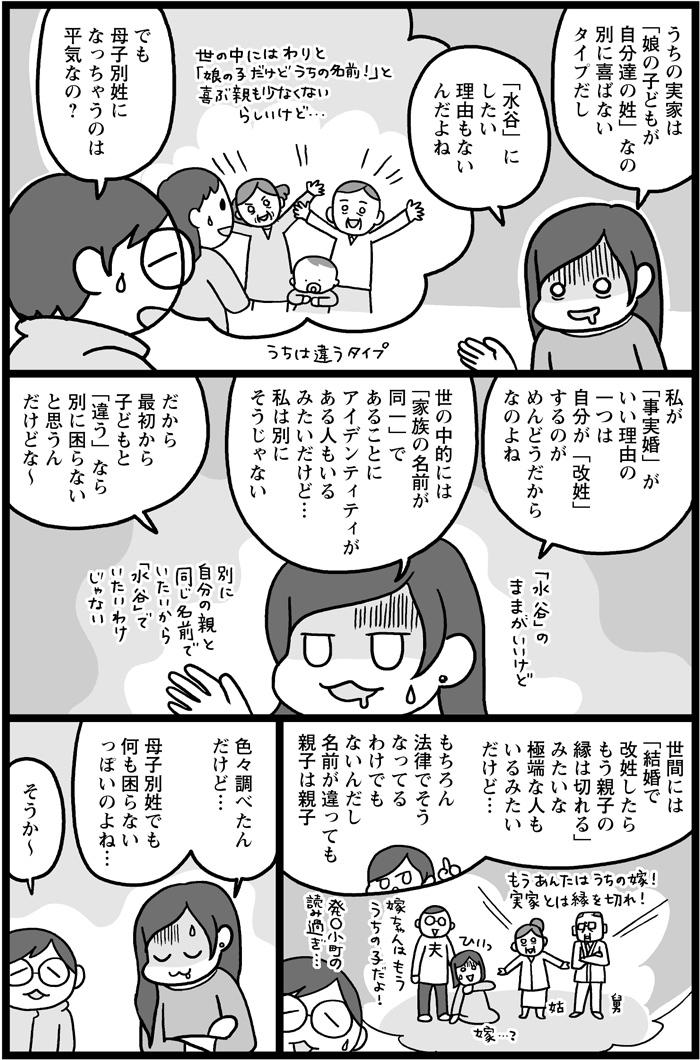 夫婦別姓制度のない日本。事実婚夫婦の出産は、こんな困難があります。の画像4