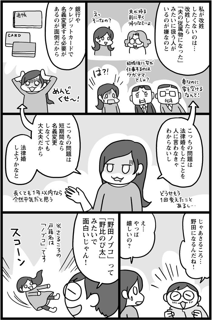 夫婦別姓制度のない日本。事実婚夫婦の出産は、こんな困難があります。の画像7