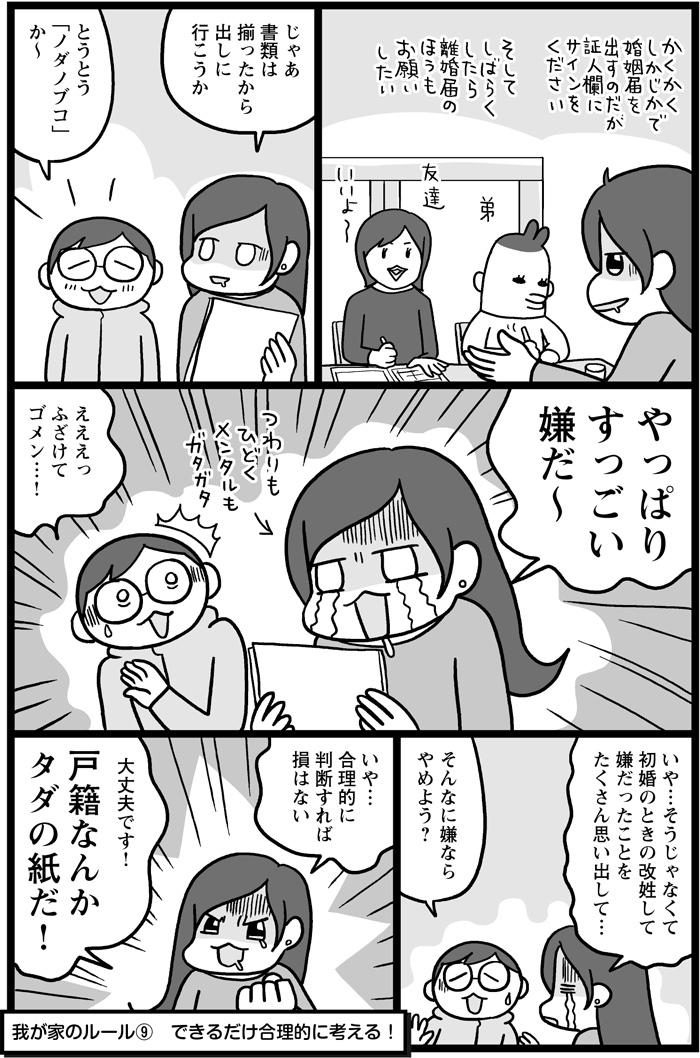 夫婦別姓制度のない日本。事実婚夫婦の出産は、こんな困難があります。の画像8