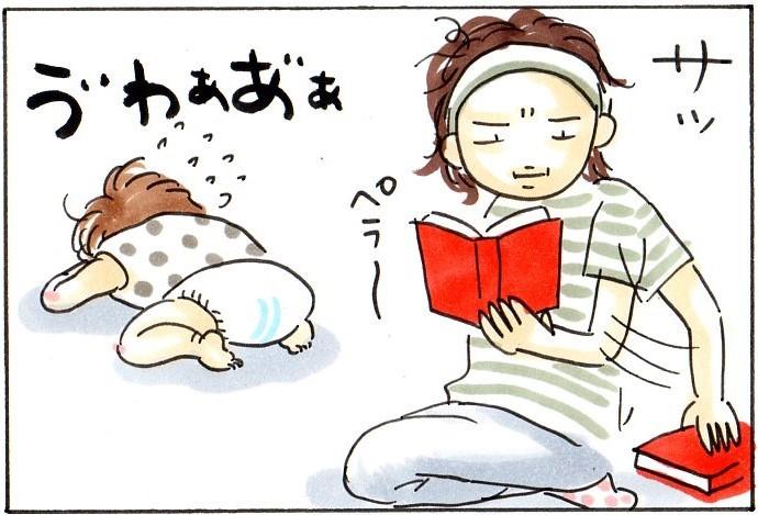 子どものイヤイヤ期に疲れた時は…育児書よりもコレを読もう!と思った話の画像8