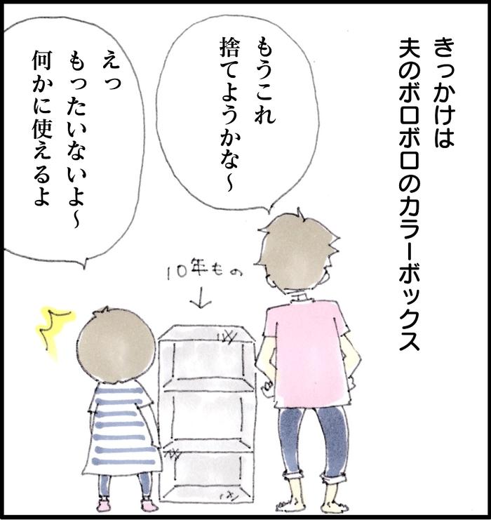 子どもの昼寝タイムにプチDIY♡手軽に楽しいだけじゃなく、思わぬ効果も!の画像3