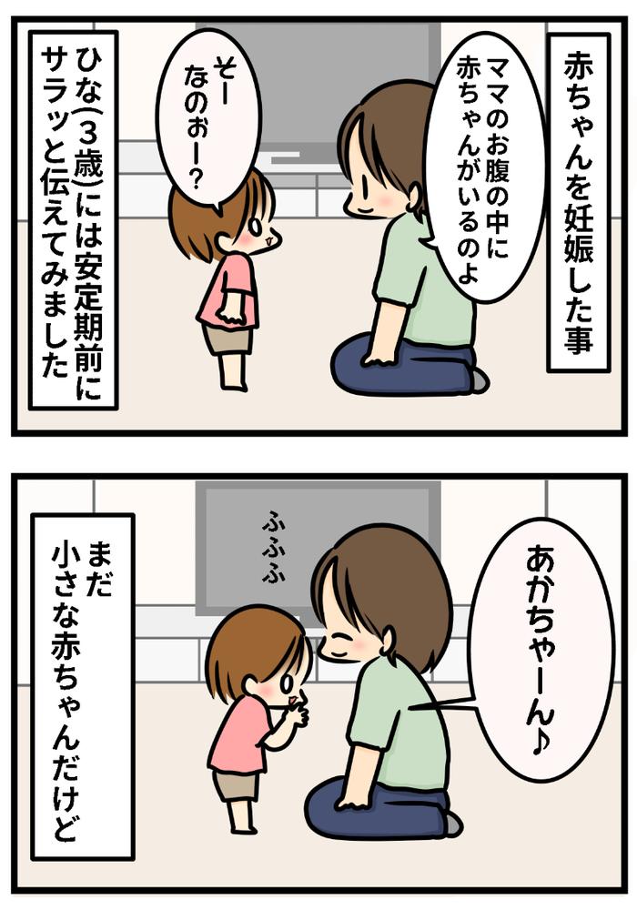 「ママのお腹に赤ちゃんがいるのよ」3歳の上の子の反応に…キュン♡の画像1
