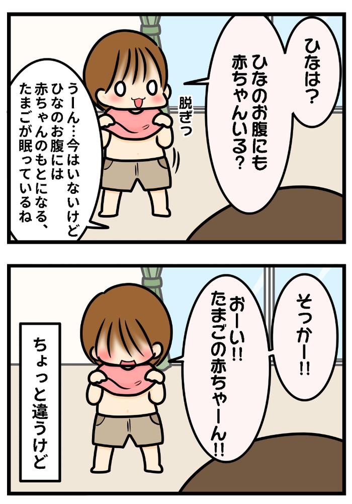 「ママのお腹に赤ちゃんがいるのよ」3歳の上の子の反応に…キュン♡の画像2