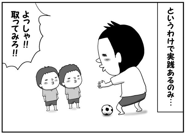 大好きなサッカーを息子と一緒に!父の試行錯誤の効果は…!?の画像6