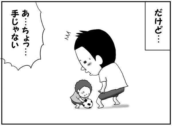大好きなサッカーを息子と一緒に!父の試行錯誤の効果は…!?の画像7