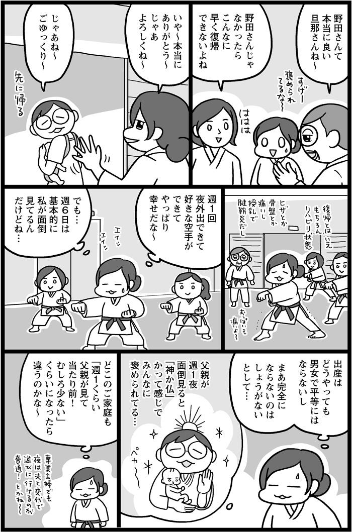 不安が怒りに!「保育園落ちたらどうしよ…」が夫婦関係をピリつかせるワケの画像5