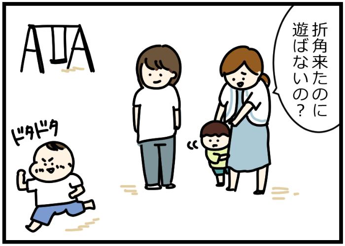 良い子と困った子は「大人の都合」で変わるのかもしれない。の画像6