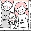 夏のおでかけでに「家族でおそろい」が危険すぎる理由(笑)のタイトル画像