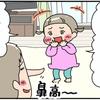 すごいホラー感!(笑)楽しい遊びが一瞬で凍りつく娘の言い間違いのタイトル画像