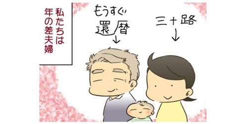 「息子がパパと過ごす時間は短くても…。」年の差夫婦の私たちが、今思うことのタイトル画像