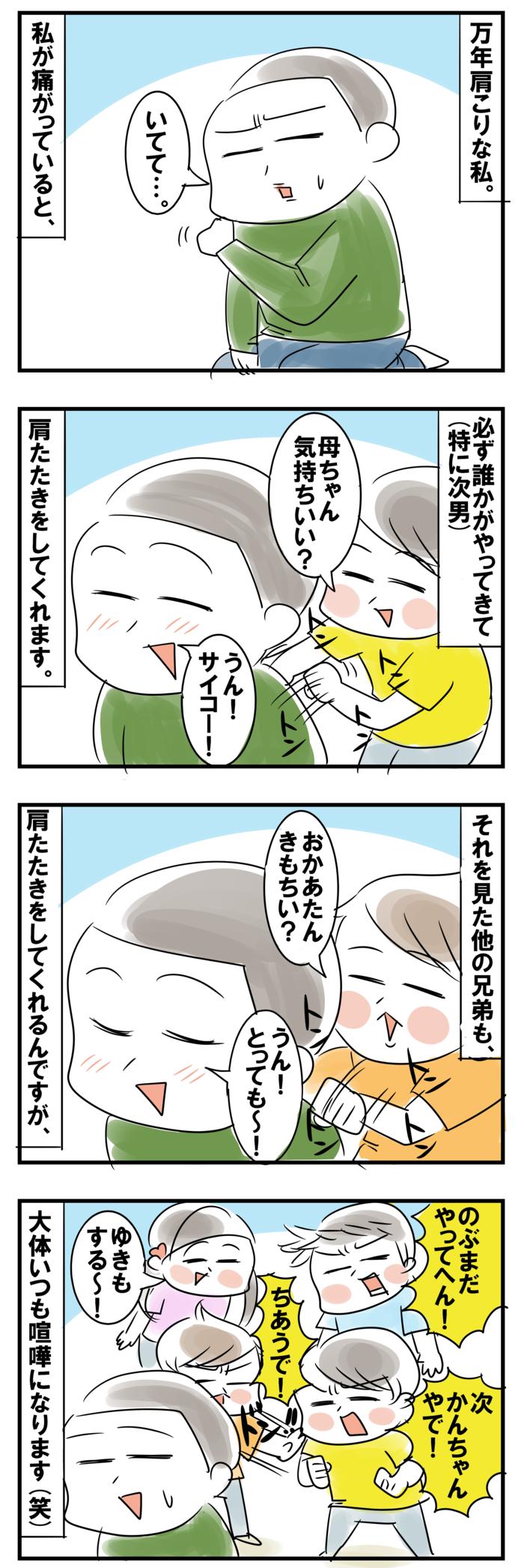 """癒やし効果がハンパない♡末っ子四男の""""肩たたきデビュー""""の画像1"""