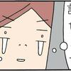 パパじゃ解決できない!?同居の悩みは、相談相手を選ぶことが大切のタイトル画像