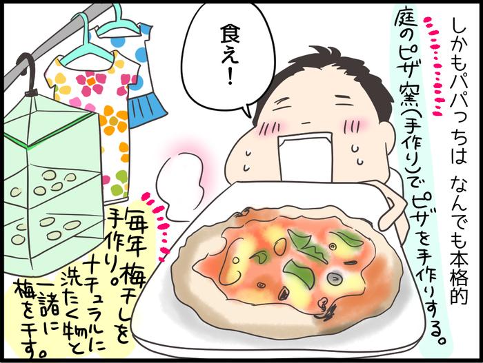 """料理好きな父の背中を見ていたら…!我が家で受け継がれる""""男メシ""""の画像5"""