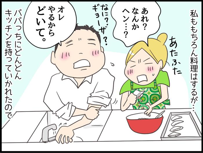 """料理好きな父の背中を見ていたら…!我が家で受け継がれる""""男メシ""""の画像2"""