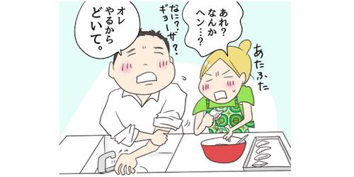 """料理好きな父の背中を見ていたら…!我が家で受け継がれる""""男メシ""""のタイトル画像"""