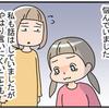 """親に話しにくい悩みもある…。そんな娘を支えてくれた""""家族""""の話のタイトル画像"""
