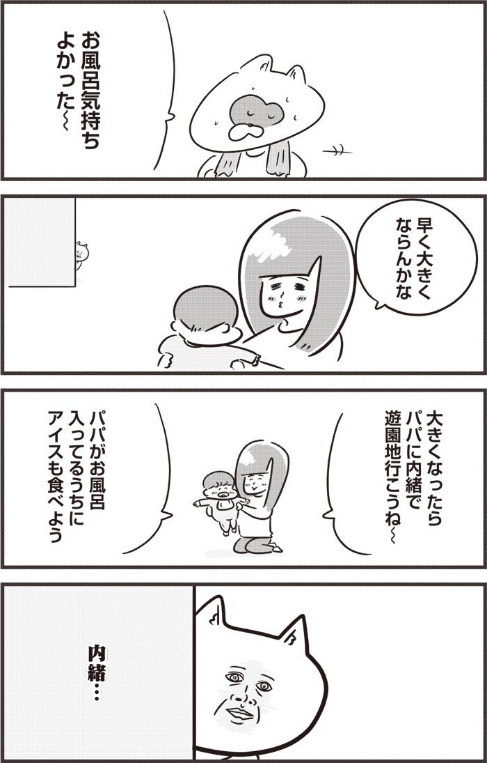 娘を溺愛するあまり、褒められるとつい…パパ、やりすぎ!!(笑)の画像3