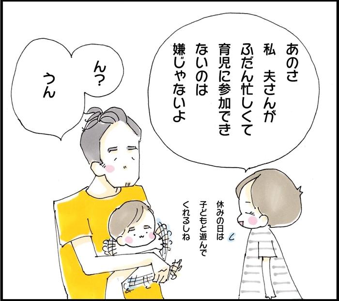 育児話への反応が薄い夫。実は、こんなことを考えているのかもしれません。の画像9