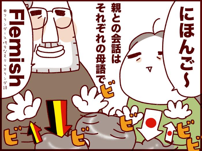 「多言語家族」の私たちが、言葉の違いを超えて大切にしていることの画像3