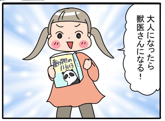 動物の本が大好きな娘が、動物園に行っても喜んでくれなかった理由の画像5