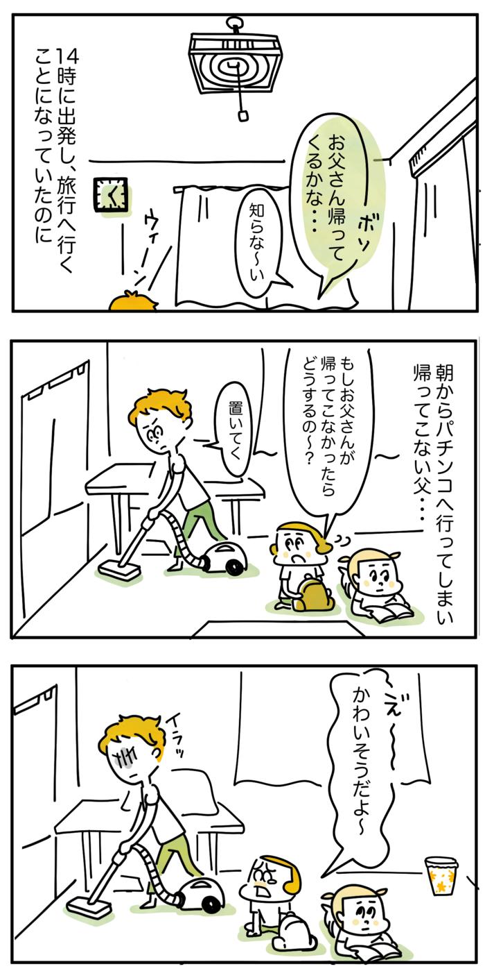 子どもにとっての「家族旅行の想い出」が、親の期待と違っても良いと思う理由の画像2