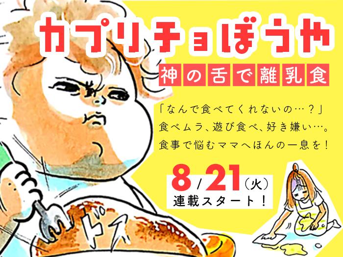 【8/21(火)20時スタート!】1歳の食事の悩みに寄り添う漫画です。~毎週火曜更新~の画像2