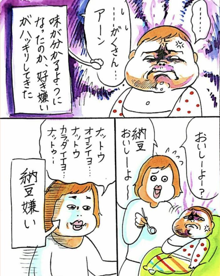 【明日8/21(火)20時スタート!】離乳食で悩むママに少しでも笑って欲しくて。~毎週火曜更新~の画像12