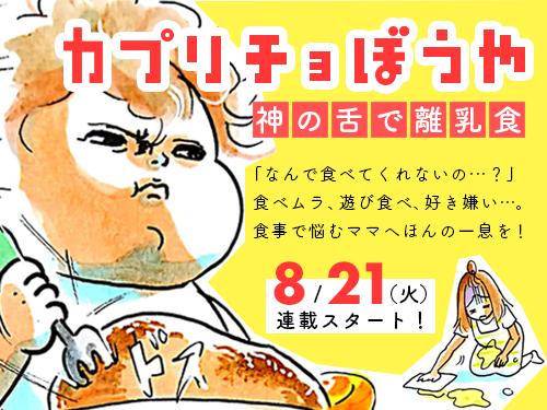 【明日8/21(火)20時スタート!】離乳食で悩むママに少しでも笑って欲しくて。~毎週火曜更新~の画像16