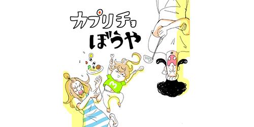 【明日8/21(火)20時スタート!】離乳食で悩むママに少しでも笑って欲しくて。~毎週火曜更新~のタイトル画像