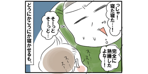 「今日はマジで早く寝て〜」という日に限ってこうなる!寝かしつけの結末のタイトル画像